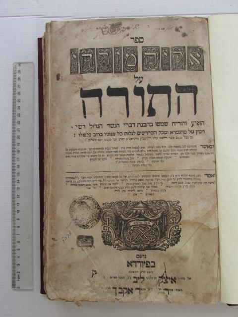 """ספר אליהו מזרחי על התורה פיורדה, תקכ""""ג 1763, עם מפת א""""י סכמטית מאחורי דף ריא"""