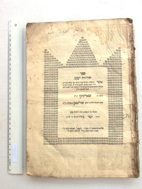 """ספר תולדות יעקב, שאלוניקי, תקכ""""ב 1762, דפוס רפאל יאודה קלעי, פב דף ללא כריכה"""
