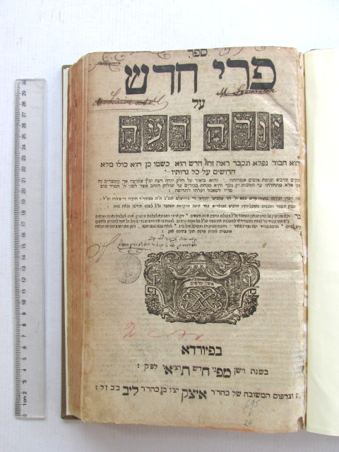 """ספר פרי חדש, פיורדה, תקכ""""ב 1762"""