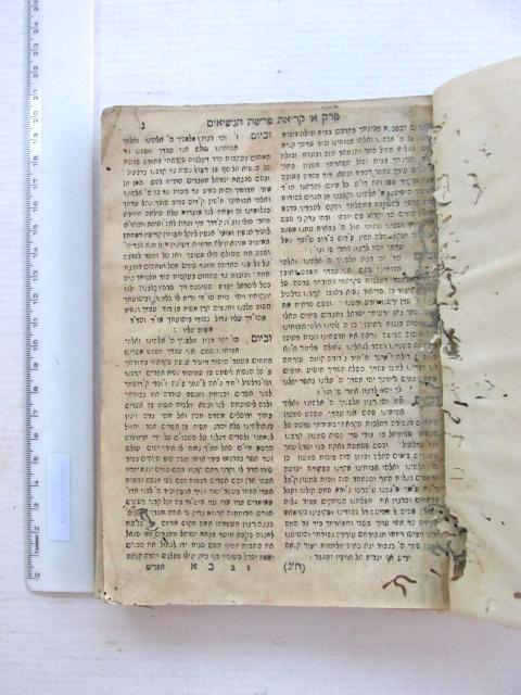 """חמדת ימים עם פרוש ההגדה על דרך האמת למקובל רבנו יוסף גיקיטליא ז""""ל, דפים ג-קלד"""