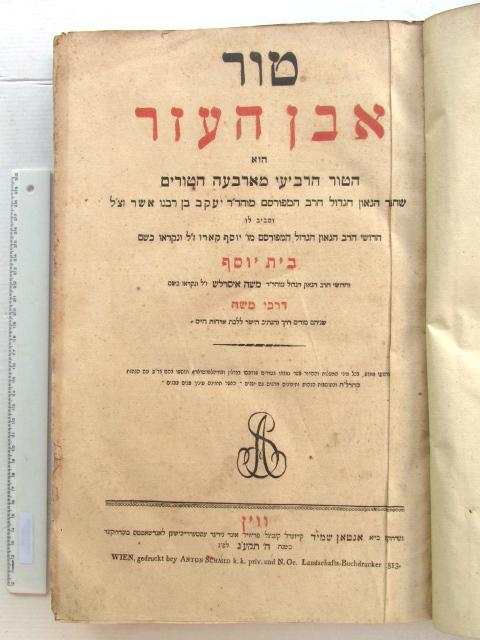"""טור אבן העזר, בית יוסף ודרכי משה, ווין, אנטאן שמיד, תקע""""ג 1813"""
