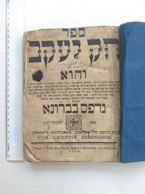 """ספר חק יעקב, הלכות פסח ברונא, תקכ""""ד 1764, 2+136+4 עמ'"""