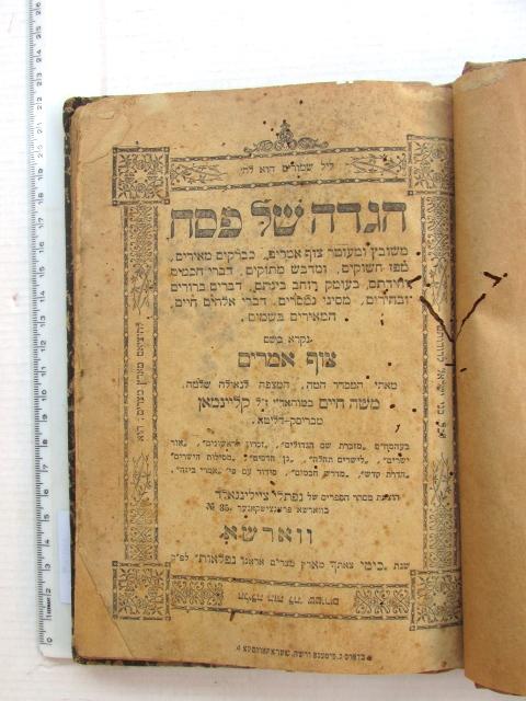 """הגדה של פסח צוף אמרים וארשה, תרפ""""ד 1924, אוצ הג 2945 (נזקי עש)"""