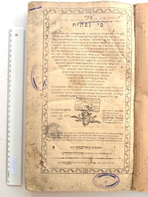 """ספר מי נפתוח, ביאליסטאק תקע""""ו 1816, יחד עם ספר מים טהורים, ביאליסטאק, תקע""""ז 1817, סד+נ דף"""