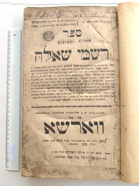 """שו""""ת רשמי שאלה, ורשה, תקע""""ד, 1814, 3+קו+ קונטרס שלישי יח דף (ללא כריכה)"""