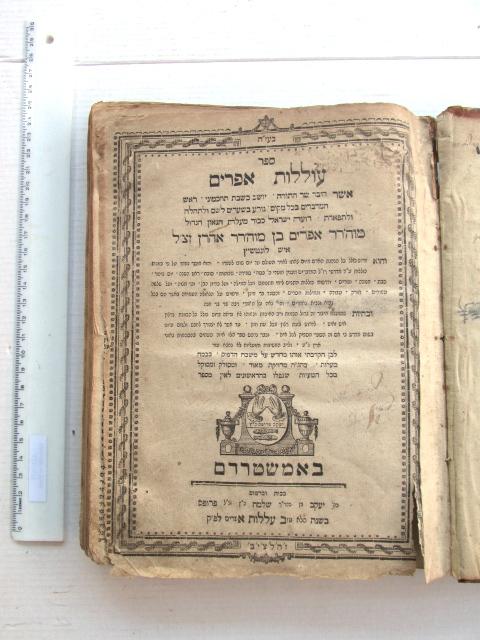 """ספר עוללות אפרים, אמשטרדם תקמ""""ט 1789, כריכת עור מקורית פגומה, קכג דף"""