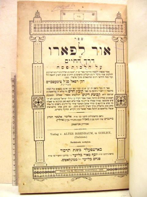 """על הלכות פסח, בארטפלד Bartfeld תרס""""ד 1904, עח דף"""