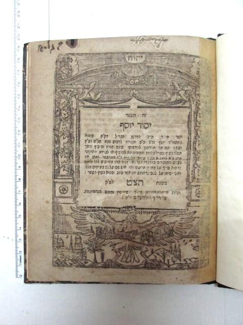 """תצ""""ט,  1739 כ""""ב דפים"""