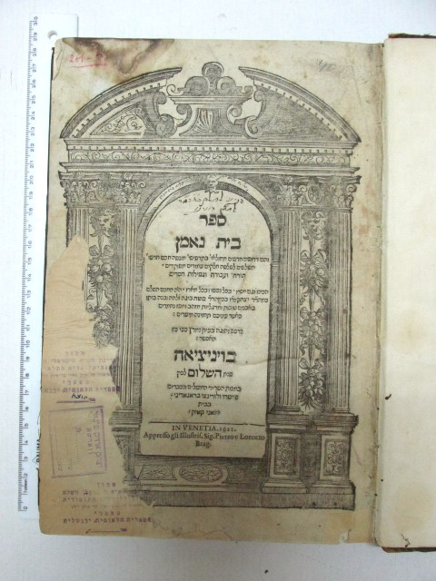 """ונציה, שפ""""א 1621, חתימות בעלים של התקופה (פגמים)"""