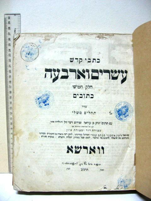 """חמישי, כתובים, כולל תהילים ומשלי, דפוס הרברט מורץ נתן שריפטגיססער, ורשה, תרכ""""ב (1862), תק""""ח דף"""
