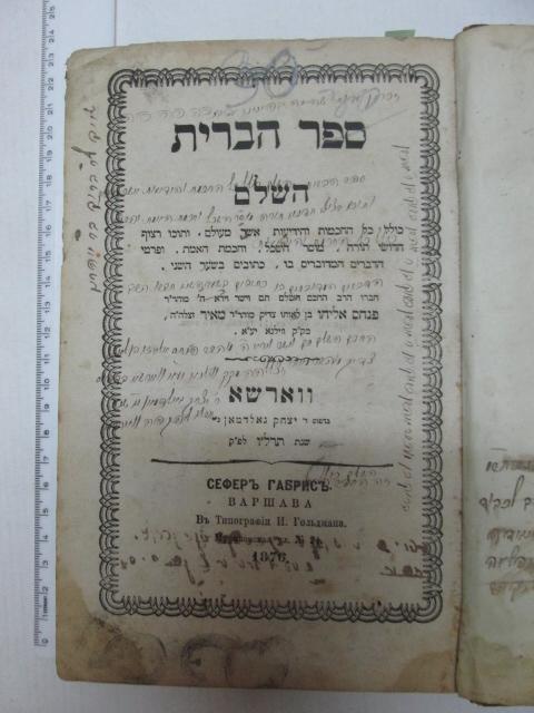 1876, יחד עם חתימות וכיתוב ביד