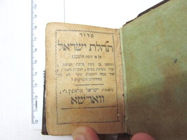 """דפוס ישראל אלאפין, גודל מיניאטורי, ורשה, תרע""""ז 1917"""