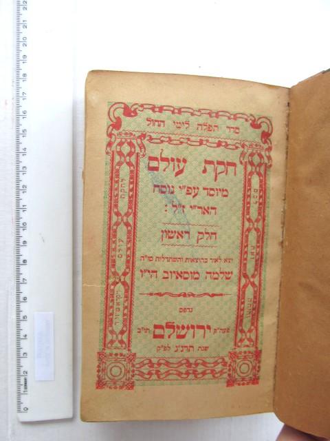 """ע""""פ נוסח האר""""י, הוצ' שלמה מוסייף, ירושלים, תרנ""""ג  1893"""