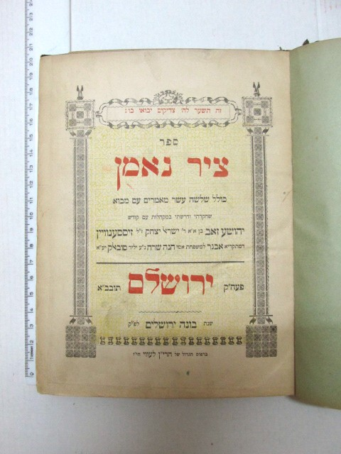 """לשלושה עשר מאמרים.. ירושלים, תרנ""""ח 1898"""