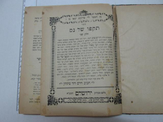 """ירושלים, תרנ""""ט 1899"""