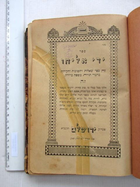 """ירושלים , תר""""צ 1930"""