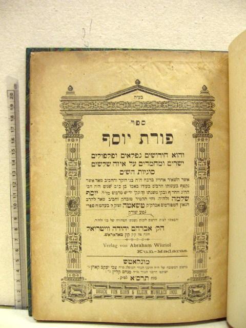 """על שלשים סוגיות הש""""ס, מונקאטש, תרס""""א, 1901, מד דף"""