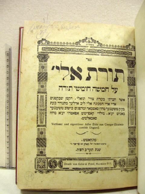 """תורה, מונקאטש, תרע""""ב 1911, פ דף חתימת בעלים"""
