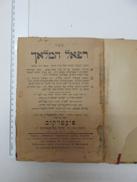 """פיוטרקוב, תרע""""ב 1912 , נייר חום , מתפורר"""