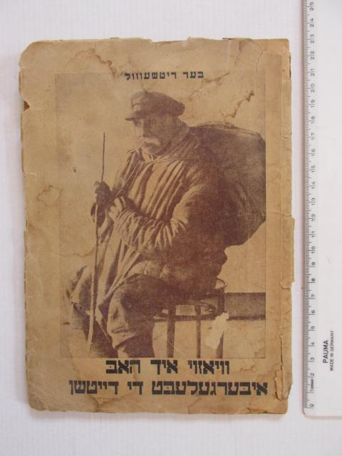 לודז', 1946, 46+4 עמ' (נייר חום)