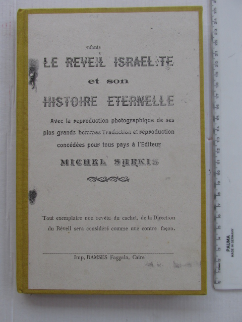 imp Ramses Faggola Caire ספר לימוד הסטוריה יהודית חדשה בערבית עם שער ותוכן ענינים בצרפתית, כולל צילומים, קהיר, מצרים, שנות ה30