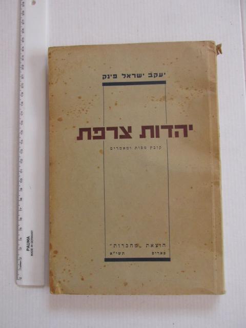 """הוצ' מחברות, פאריז, תשי""""א, 1951, 198+1 עמ'"""