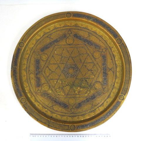 מגש ברונזה עם אינליי כסף ונחושת עבודת דמשק, עם אורנמנטים איסלמיים וכיתוב ערבי