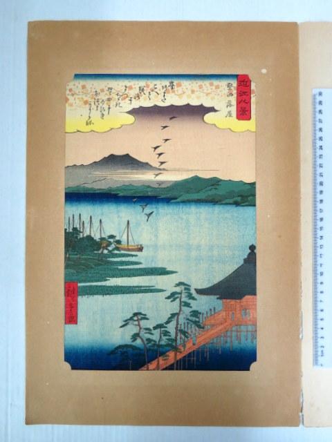 הדפס עץ, נוף חוף הים העתק מאוחר, ללא צנזור