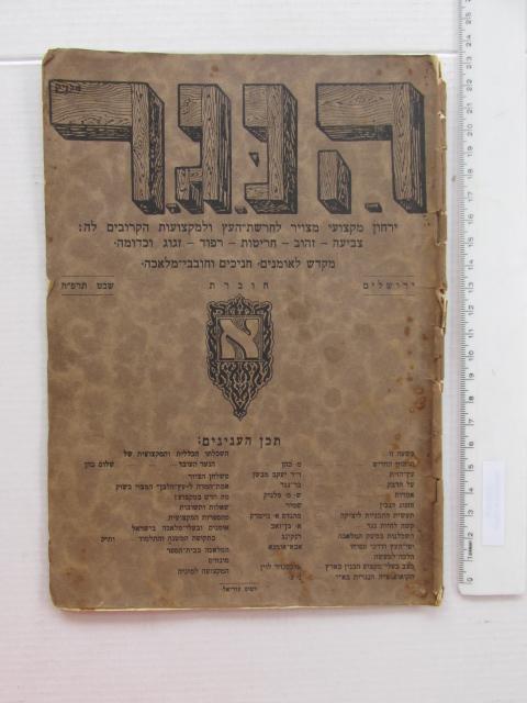 """הנגר, ירחון מקצועי מצוייר לחרושת עץ,.. ירושלים, שבט, תרפ""""ח"""