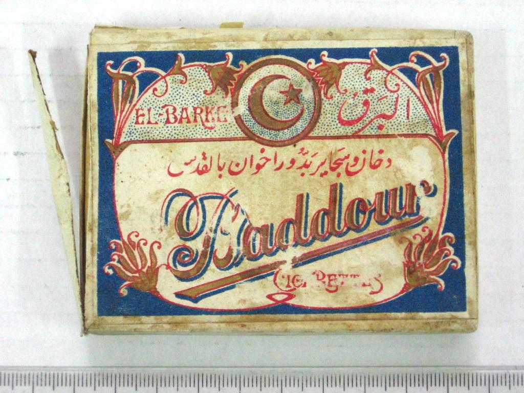 קופסת סיגריות El Barke- Badour ארץ ישראל, תקופת המנדט (ללא סיגריות)