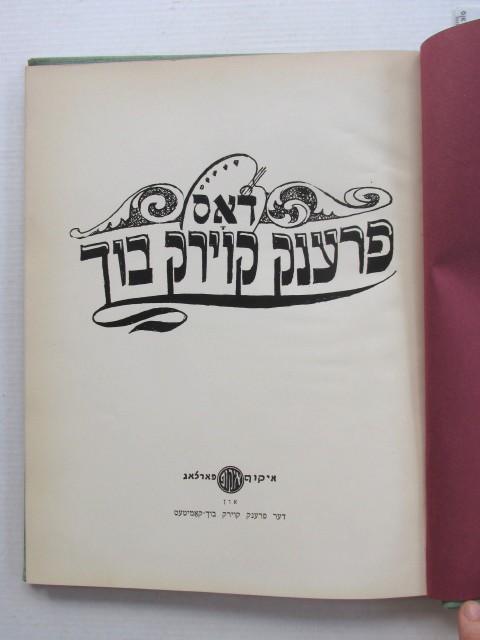 דאס פרענק קוירק בוך איקופ פארלאג און דער פרנק קוירק בוך קאמיטעט, ניו יורק, 1964